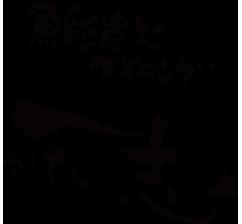 加古川の魚彩炭火ダイニング一志